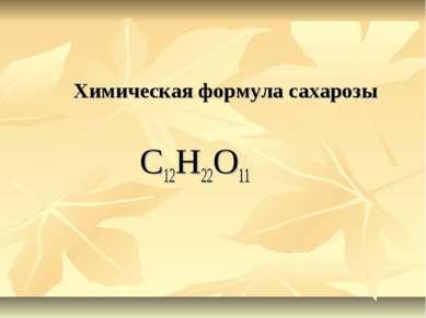 Химическая формула сахарозы С12Н22О11