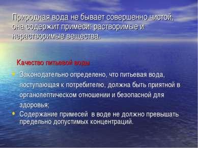 Природная вода не бывает совершенно чистой, она содержит примеси: растворимые...