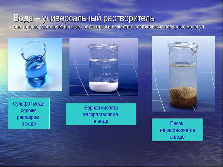 Вода – универсальный растворитель она хорошо растворяет ионные соединения и в...