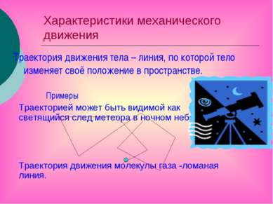 Характеристики механического движения Траектория движения тела – линия, по ко...