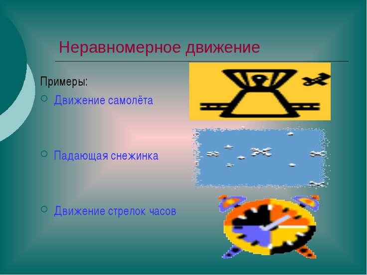 Неравномерное движение Примеры: Движение самолёта Падающая снежинка Движение ...
