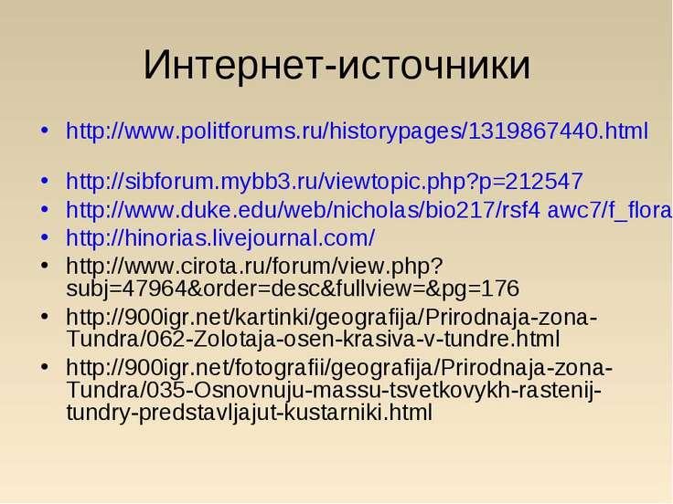 Интернет-источники http://www.politforums.ru/historypages/1319867440.html htt...