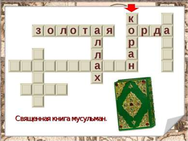 * з о л о т а я о р д а Священная книга мусульман. л л а х к р а н