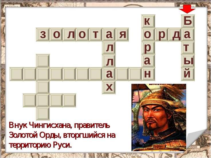 * з о л о т а я о р д а Внук Чингисхана, правитель Золотой Орды, вторгшийся н...
