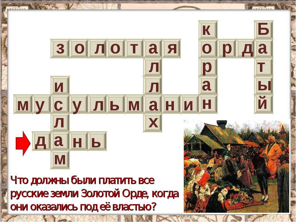 * з о л о т а я о р д а Что должны были платить все русские земли Золотой Орд...