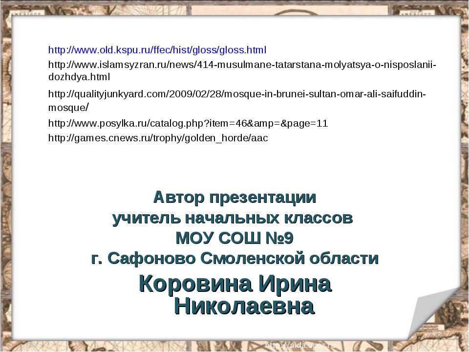 * Автор презентации учитель начальных классов МОУ СОШ №9 г. Сафоново Смоленск...