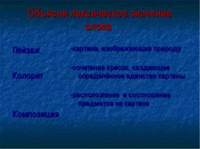 Объясни лексическое значение слова Пейзаж Колорит Композиция -картина, изобра...
