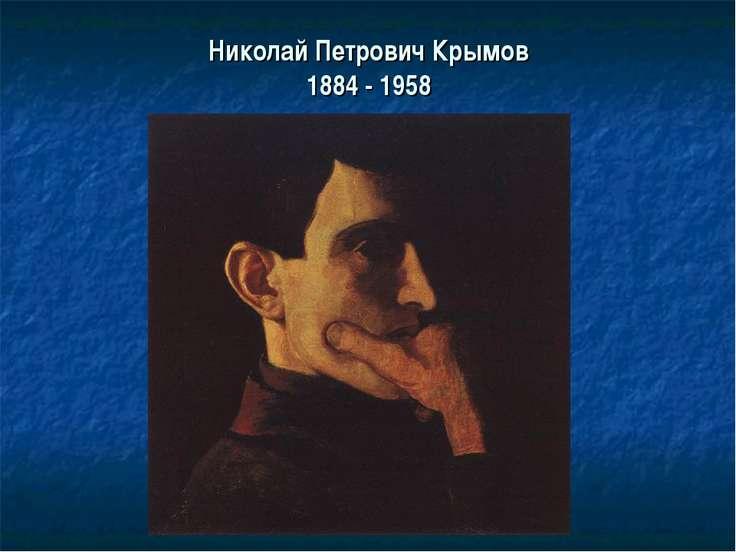 Николай Петрович Крымов 1884 - 1958