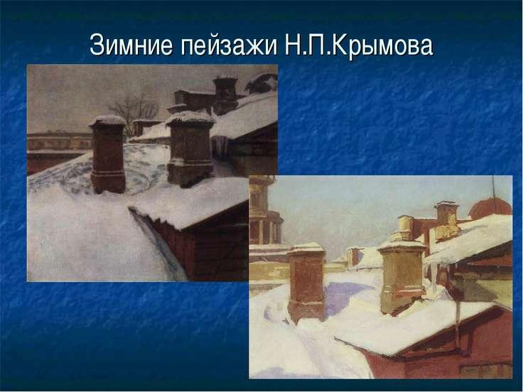 Зимние пейзажи Н.П.Крымова