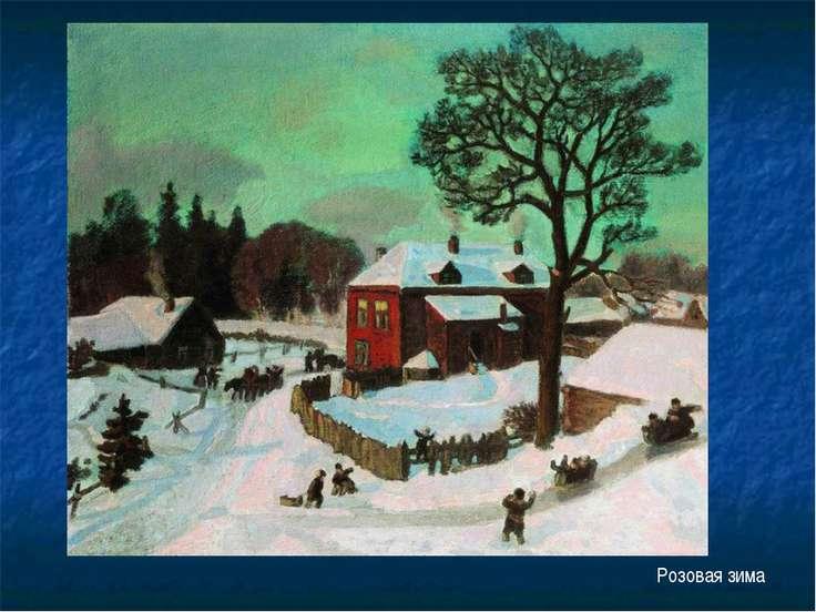 презентация урока сочинение по картине крымова зимний вечер