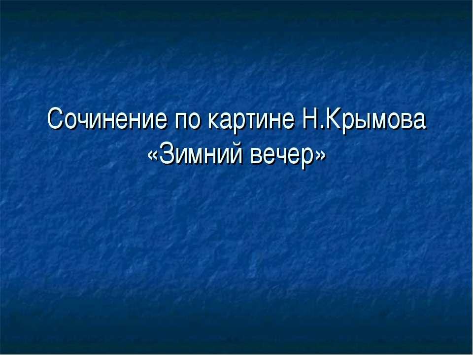 Сочинение по картине Н.Крымова «Зимний вечер»