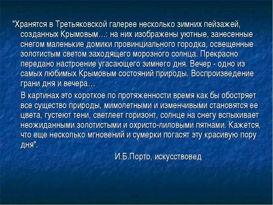"""""""Хранятся в Третьяковской галерее несколько зимних пейзажей, созданных Крымов..."""