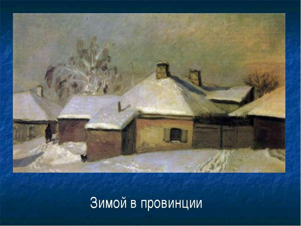 Зимой в провинции