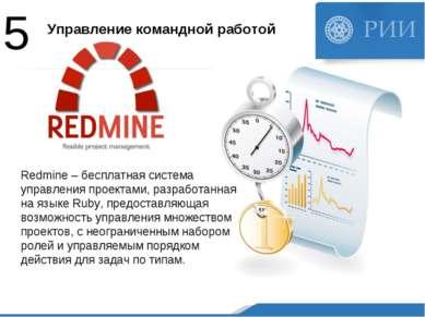 Управление командной работой 5 Redmine – бесплатная система управления проект...
