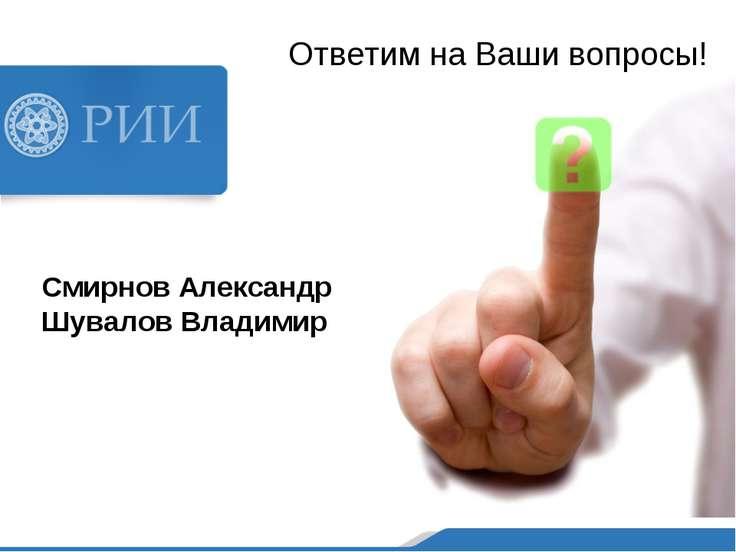 Ответим на Ваши вопросы! Смирнов Александр Шувалов Владимир