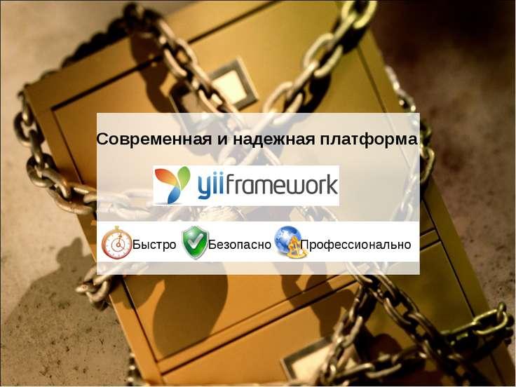 Современная и надежная платформа Быстро Безопасно Профессионально