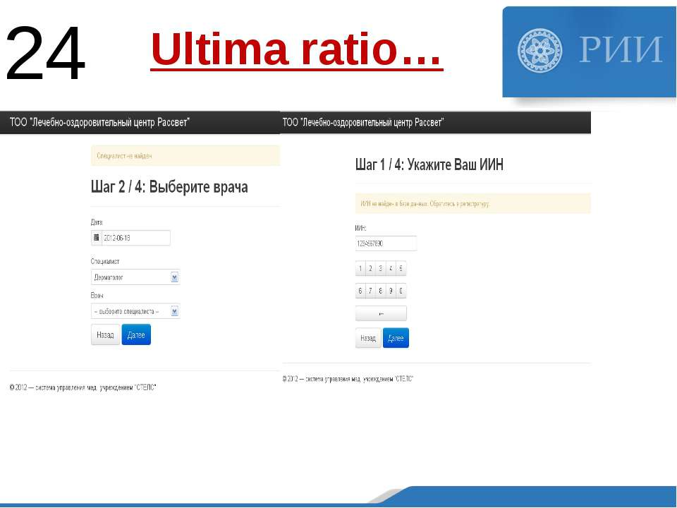 24 Ultima ratio…