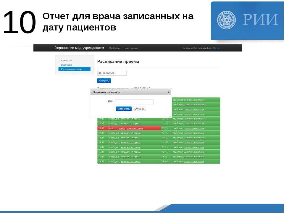 Отчет для врача записанных на дату пациентов 10