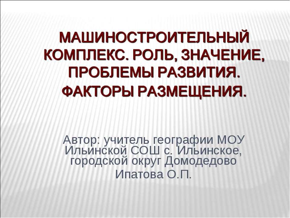 Автор: учитель географии МОУ Ильинской СОШ с. Ильинское, городской округ Домо...