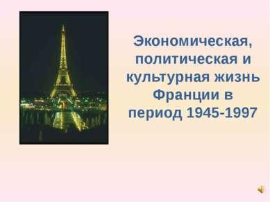 Экономическая, политическая и культурная жизнь Франции в период 1945-1997