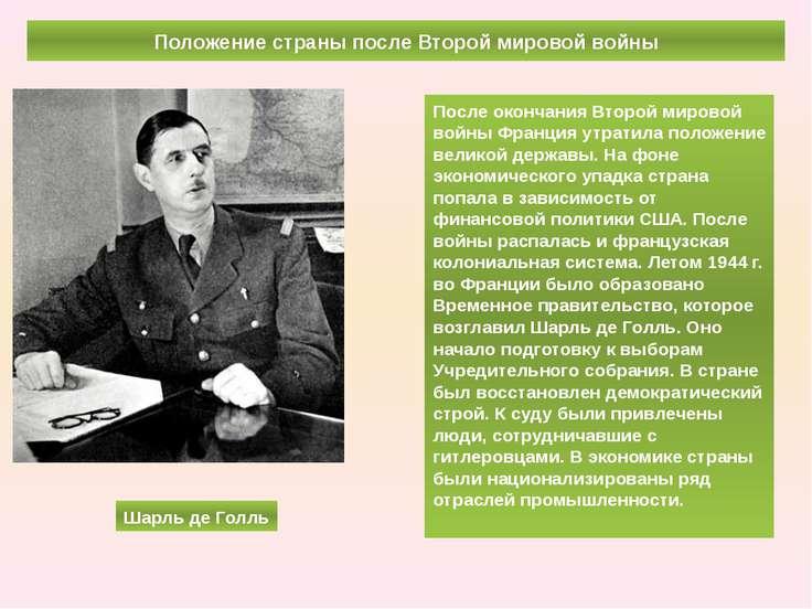Положение страны после Второй мировой войны Шарль де Голль После окончания Вт...