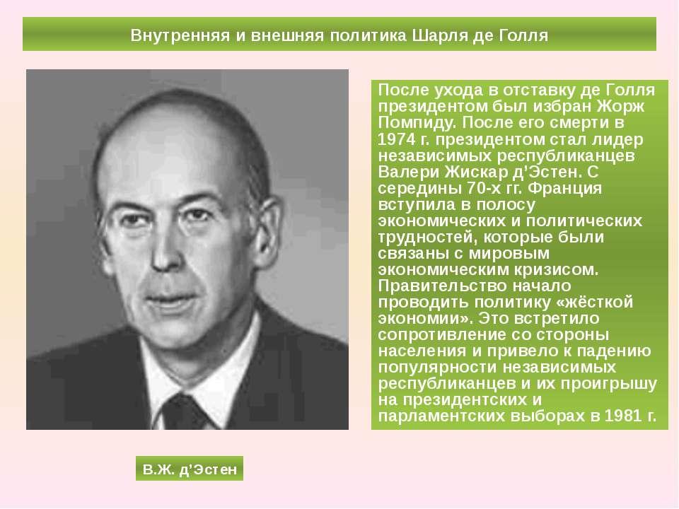 Внутренняя и внешняя политика Шарля де Голля После ухода в отставку де Голля ...