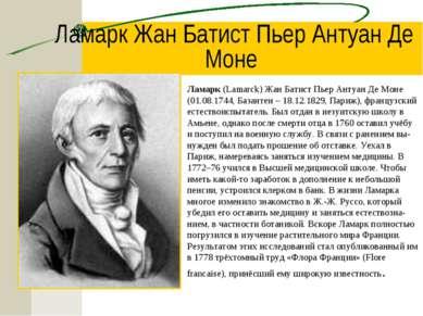 Ламарк (Lamarck) Жан Батист Пьер Антуан Де Моне (01.08.1744, Базантен – 18.12...