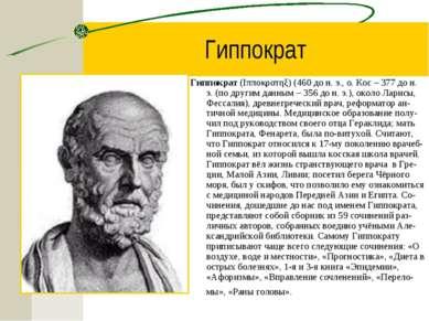 Гиппократ Гиппократ (Iππoκρατηξ) (460 до н. э., о. Кос – 377 до н. э. (по дру...