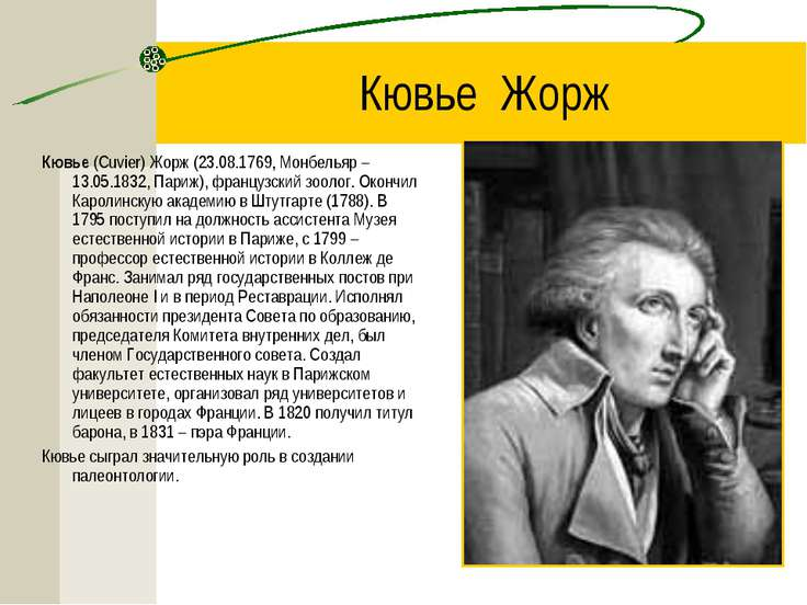 Кювье Жорж Кювье (Cuvier) Жорж (23.08.1769, Монбельяр – 13.05.1832, Париж), ф...