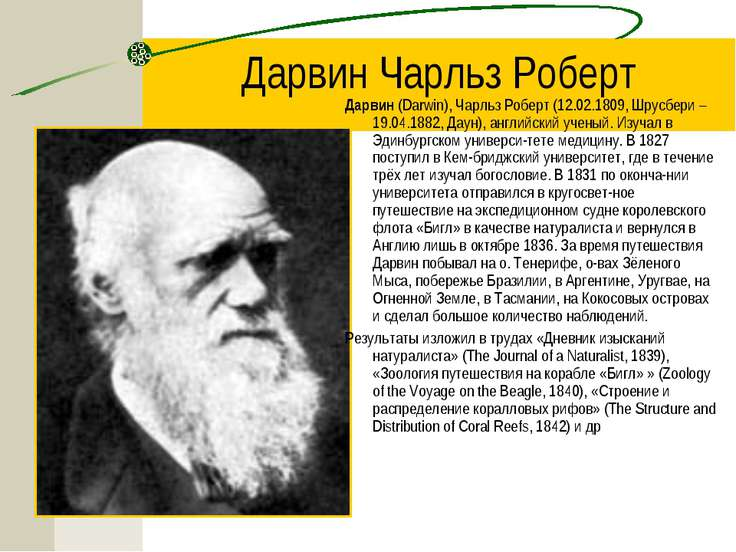 Дарвин Чарльз Роберт Дарвин (Darwin), Чарльз Роберт (12.02.1809, Шрусбери – 1...