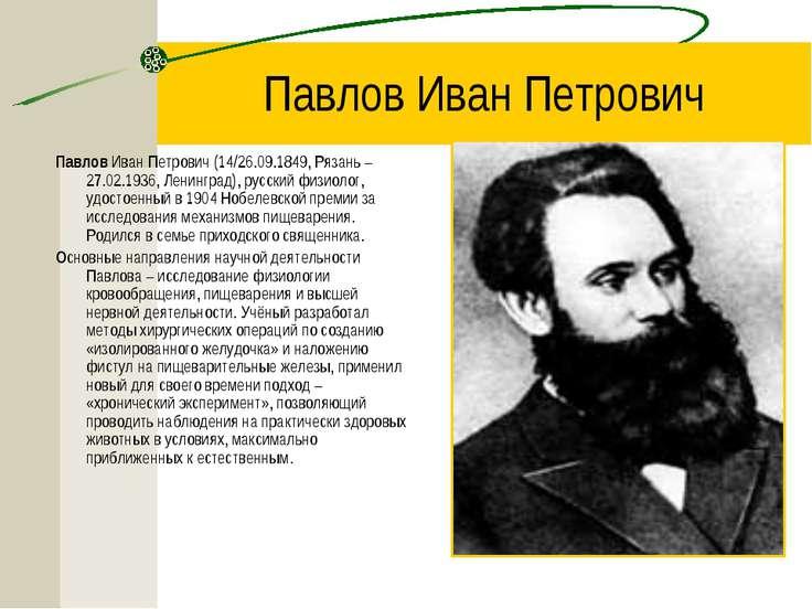 Павлов Иван Петрович Павлов Иван Петрович (14/26.09.1849, Рязань – 27.02.1936...