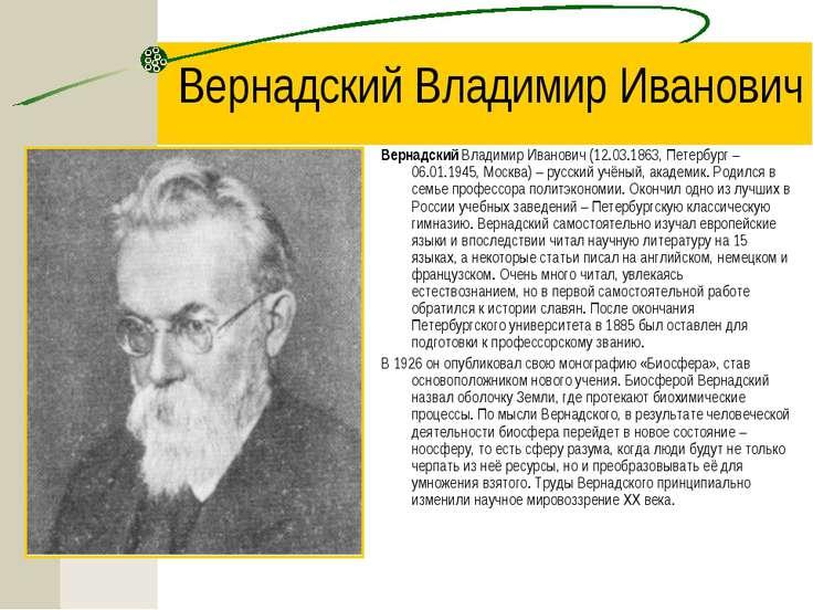 Вернадский Владимир Иванович Вернадский Владимир Иванович (12.03.1863, Петерб...