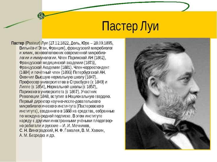 Пастер Луи Пастер (Pasteur) Луи (27.12.1822, Доль, Юра – 28.09.1895, Вильнёв-...