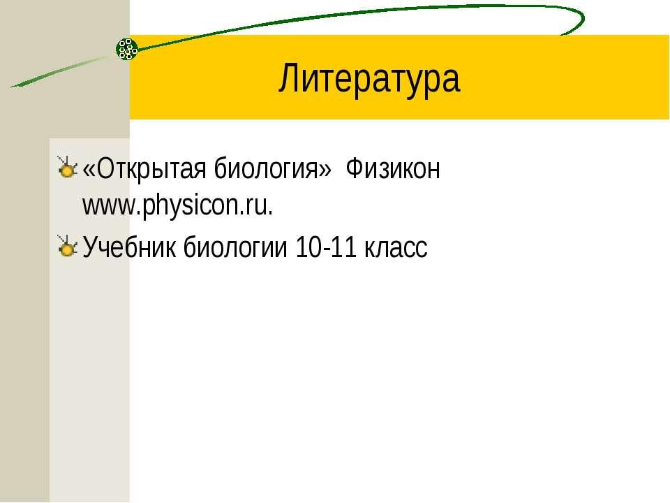 Литература «Открытая биология» Физикон www.physicon.ru. Учебник биологии 10-1...