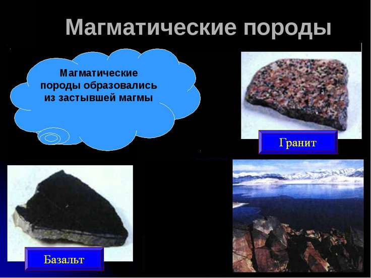 Магматические породы Магматические породы образовались из застывшей магмы