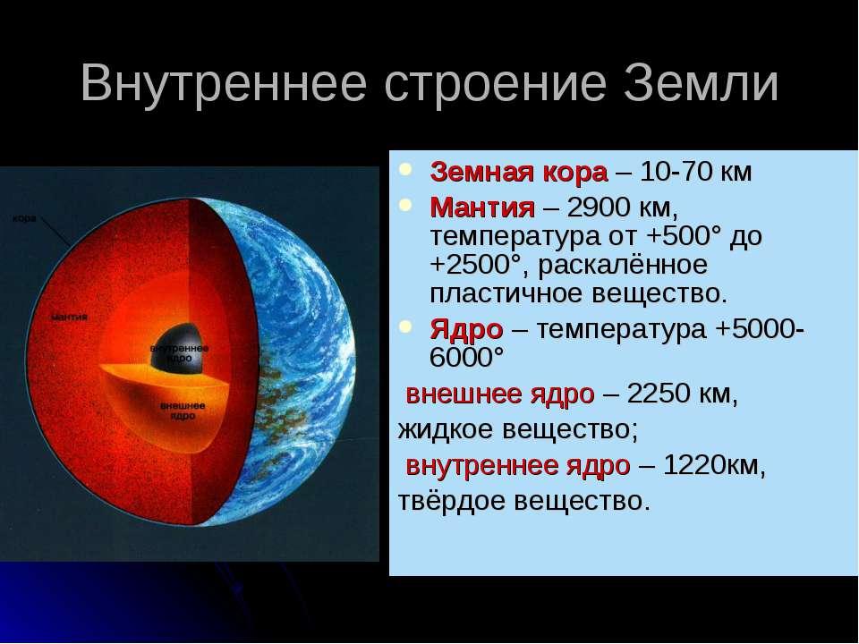 Внутреннее строение Земли Земная кора – 10-70 км Мантия – 2900 км, температур...