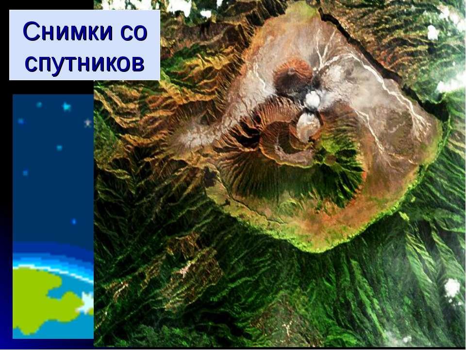 Снимки со спутников