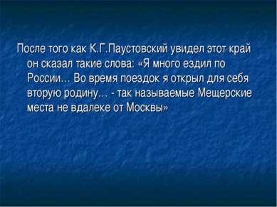 После того как К.Г.Паустовский увидел этот край он сказал такие слова: «Я мно...