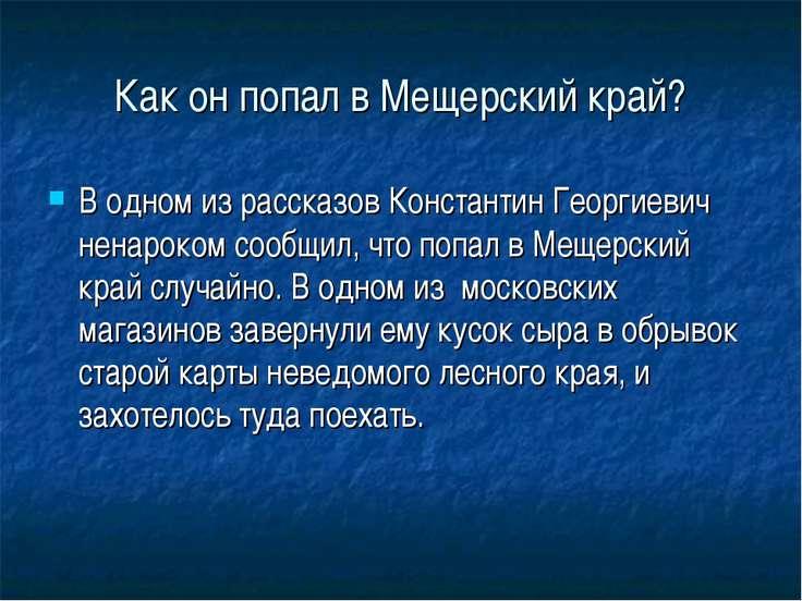 Как он попал в Мещерский край? В одном из рассказов Константин Георгиевич нен...