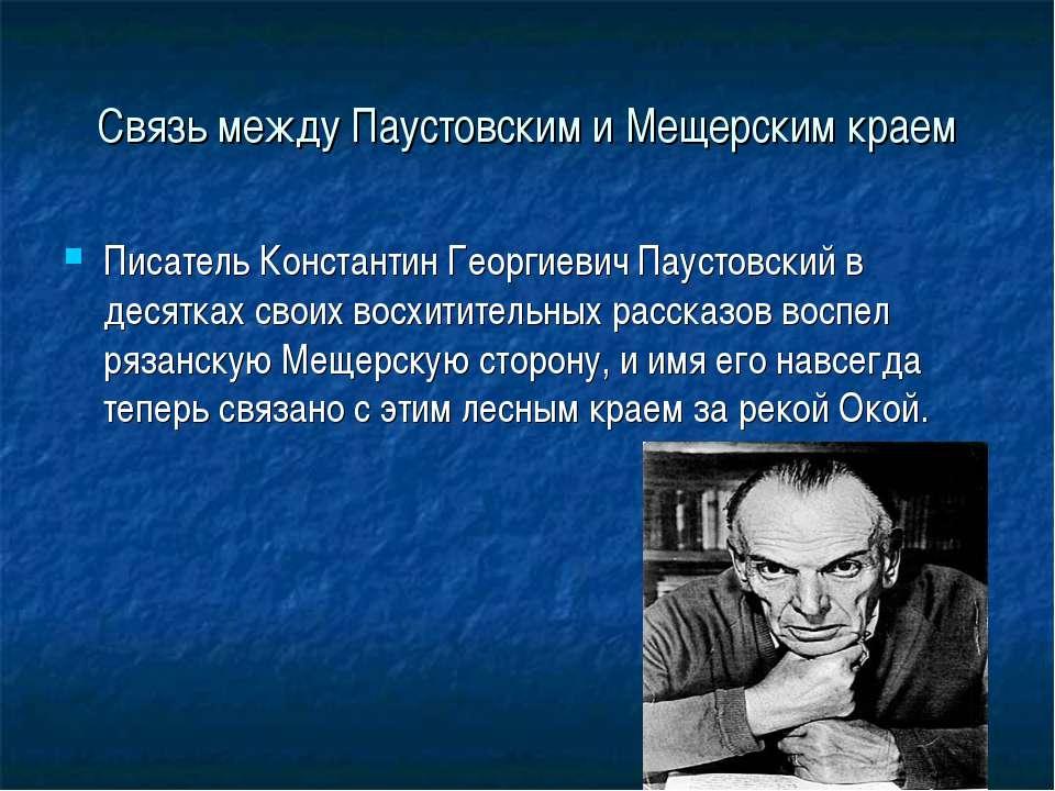 Связь между Паустовским и Мещерским краем Писатель Константин Георгиевич Паус...