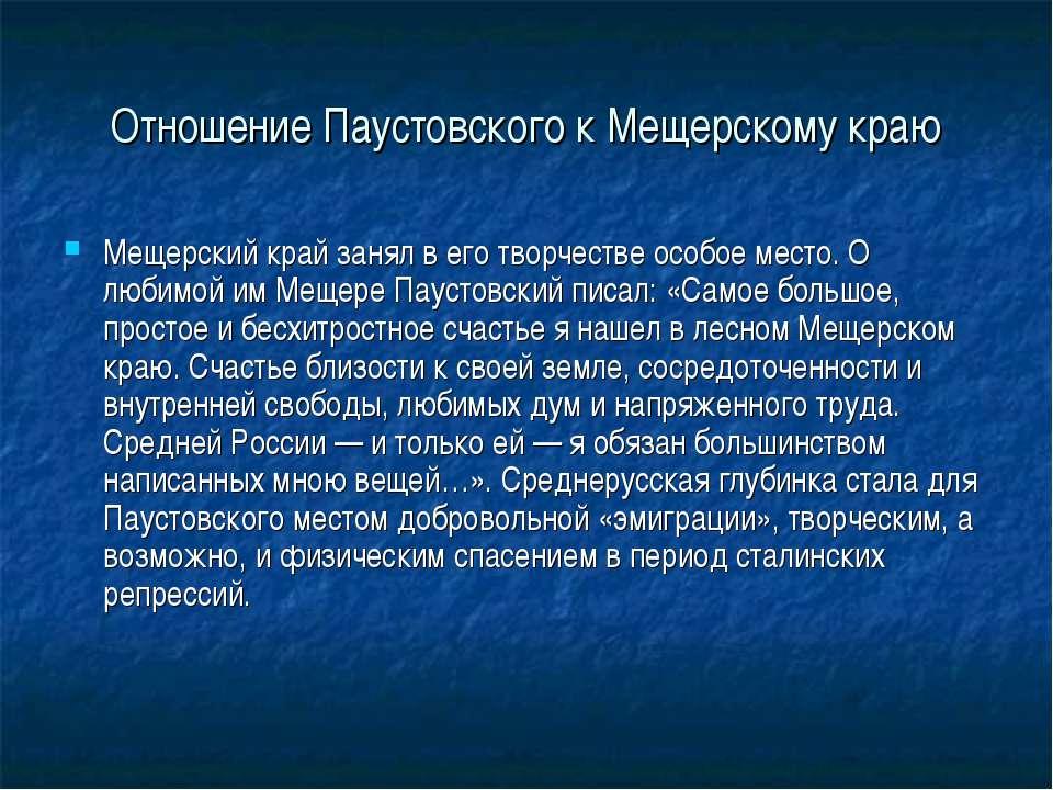 Отношение Паустовского к Мещерскому краю Мещерский край занял в его творчеств...