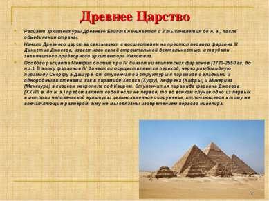Древнее Царство Расцвет архитектуры Древнего Египта начинается с 3 тысячелети...