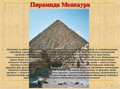 Пирамида Менкаура Несмотря на небольшие размеры пирамиды (считающиеся признак...
