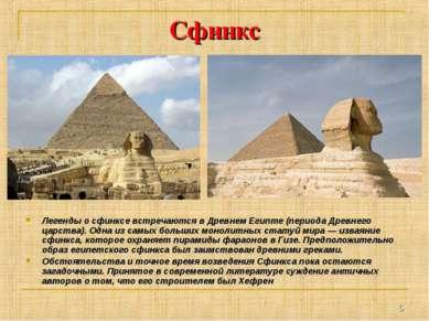Сфинкс Легенды о сфинксе встречаются в Древнем Египте (периода Древнего царст...