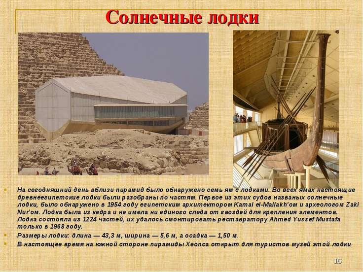 Солнечные лодки На сегодняшний день вблизи пирамид было обнаружено семь ям с ...