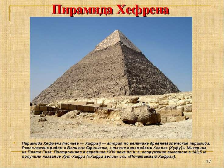 Пирамида Хефрена Пирамида Хефрена (точнее— Хафры)— вторая по величине древн...