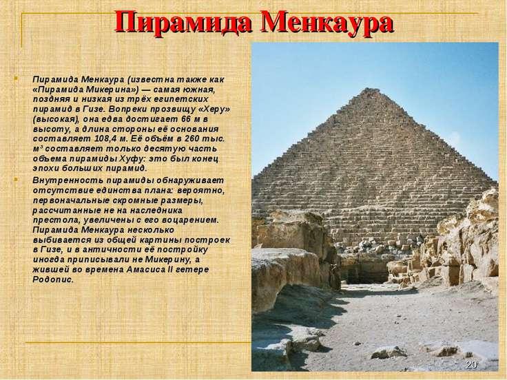 Пирамида Менкаура Пирамида Менкаура (известна также как «Пирамида Микерина»)...