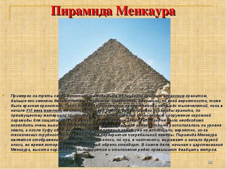 Пирамида Менкаура Примерно на треть своей высоты пирамида была облицована кра...