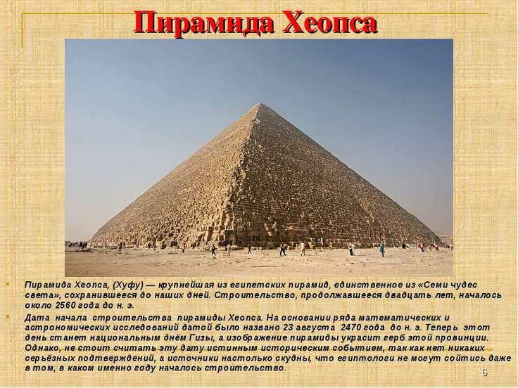 Пирамида Хеопса Пирамида Хеопса, (Хуфу)— крупнейшая из египетских пирамид, е...