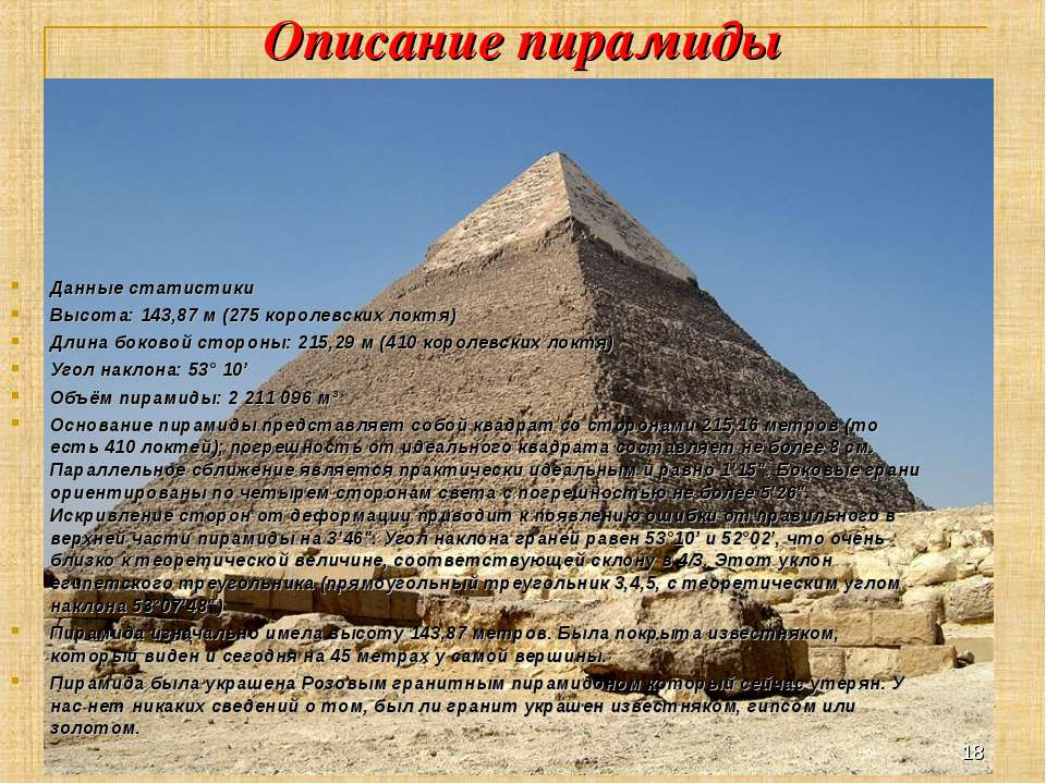 Описание пирамиды Данные статистики Высота: 143,87м (275 королевских локтя) ...